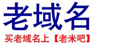 域名——【10000个好做seo优化的域名】pr域名,高权重域名,外链反链域名,高收录域名,高年龄域名